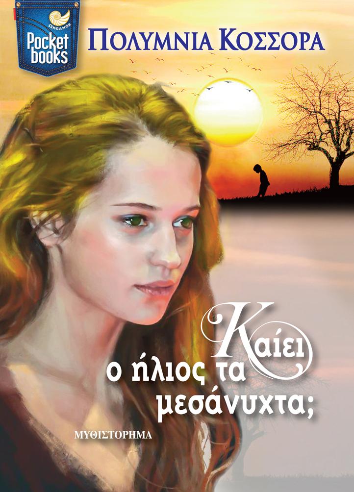 Cover_kaiei_o_ilios